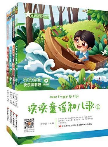 快乐读书吧(听读版):读读童谣和儿歌(4册)