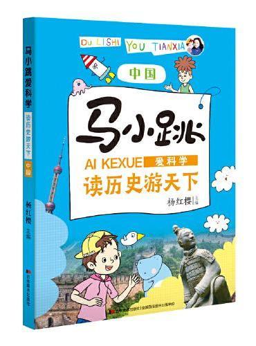 马小跳爱科学·读历史游天下 中国