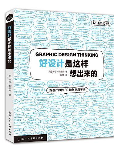 好设计是这样想出来的:给设计师的30种创意思考法——设计新经典