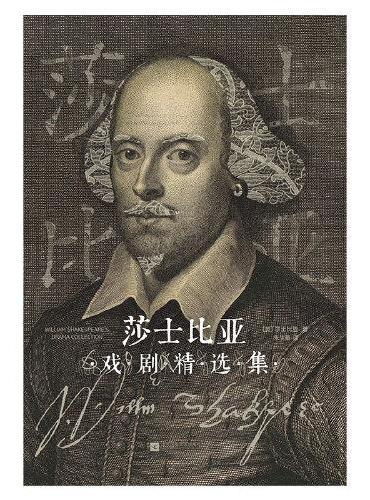 莎士比亚戏剧精选集