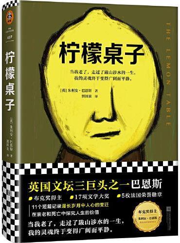 柠檬桌子(英国文坛三巨头之一巴恩斯,关于人生暮年真相的短篇小说集!布克奖得主写尽变老的每一种可能)