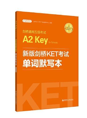 剑桥通用五级考试A2 Key for Schools(KET)单词默写本(适用于2020新版考试)(附赠音频)