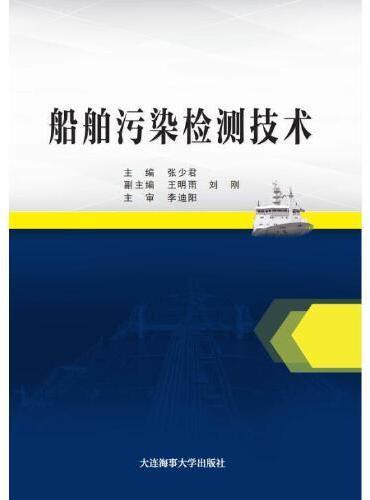 船舶污染检测技术