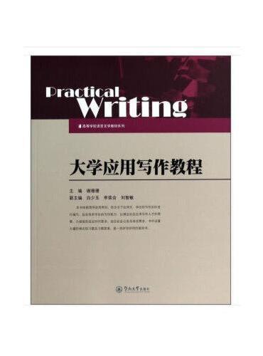 大学应用写作教程