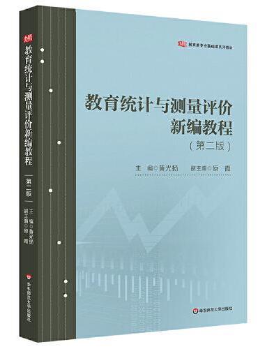 教育统计与测量评价新编教程(第二版)