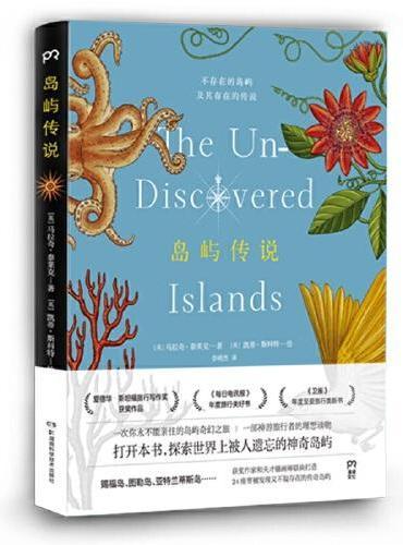 岛屿传说:不存在的岛屿及其存在的传说  ( 一次你永不能亲往的岛屿奇幻之旅,一部神游旅行者的理想读物)