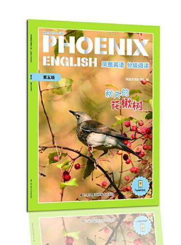 Phoenix English凤凰英语分级阅读 第五级 秋天的花楸树