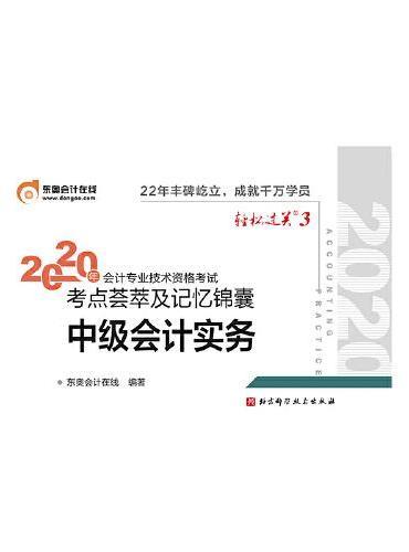 轻松过关3 2020年会计专业技术资格考试考点荟萃及记忆锦囊 中级会计实务