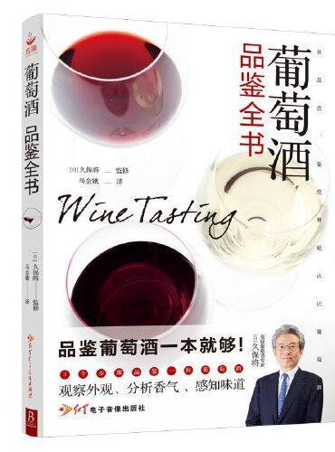 葡萄酒品鉴全书
