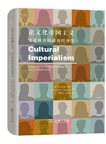 论文化帝国主义——文化统治的政治经济学
