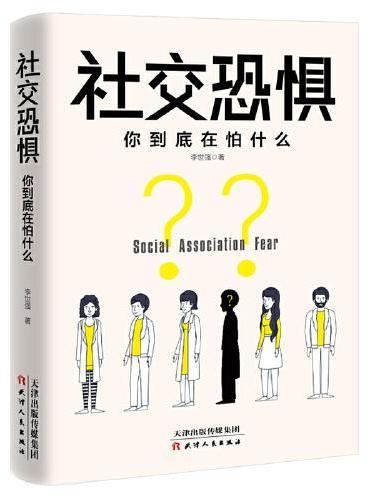 社交恐惧:你到底在怕什么(读懂人心,才能搞定交际。社交障碍者的心理急救手册。)