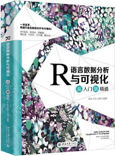 R语言数据分析与可视化从入门到精通