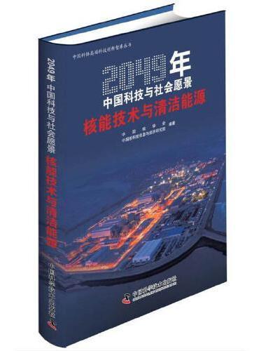 2049年中国科技与社会愿景——核能技术与清洁能源