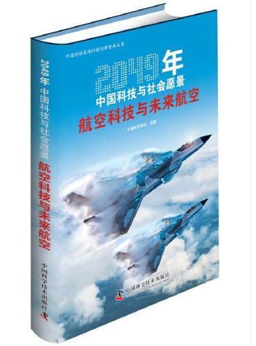 航空科技与未来航空