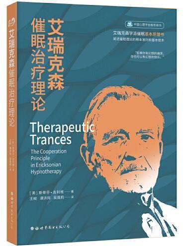 艾瑞克森催眠治疗理论