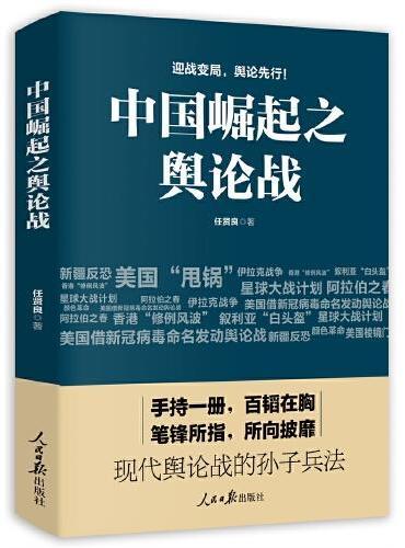 中国崛起之舆论战