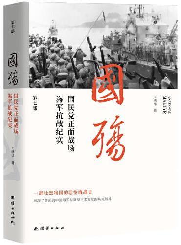 国殇:国民党正面战场海军抗战纪实 第七部