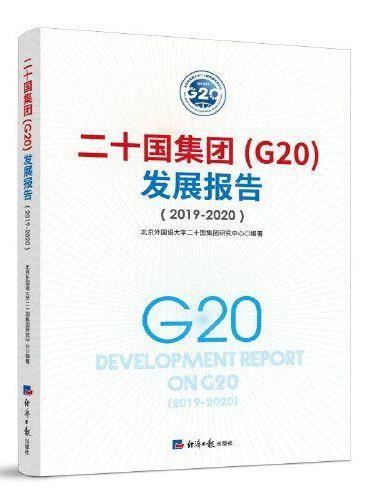 二十国集团(G20)发展报告(2019-2020)
