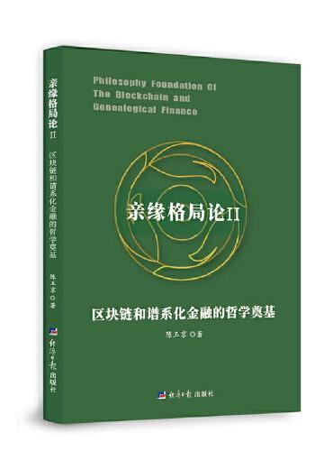 亲缘格局论Ⅱ:区块链和谱系化金融的哲学奠基