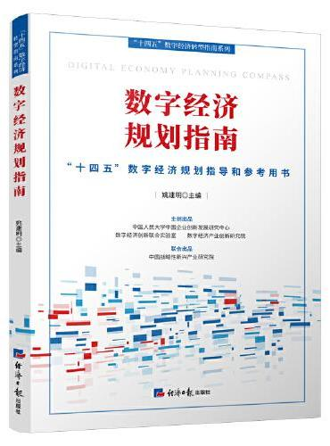 数字经济规划指南