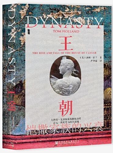 甲骨文丛书·王朝:恺撒家族的兴衰