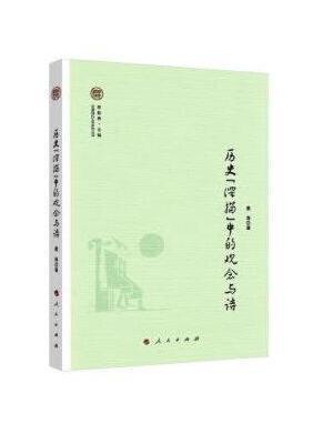 """历史""""深描""""中的观念与诗(中国现代文学研究丛书)"""