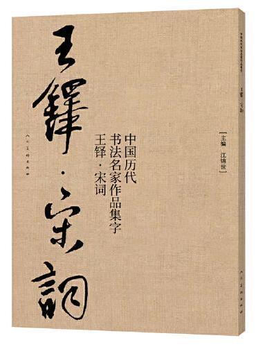 中国历代书法名家作品集字 王铎宋词