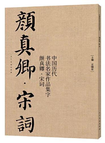 中国历代书法名家作品集字 颜真卿宋词