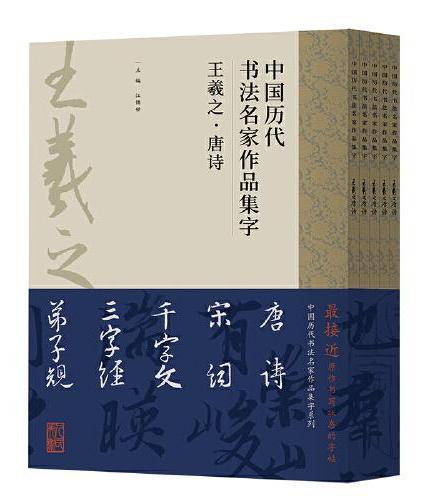 中国历代书法名家作品集字?王羲之(全五本)