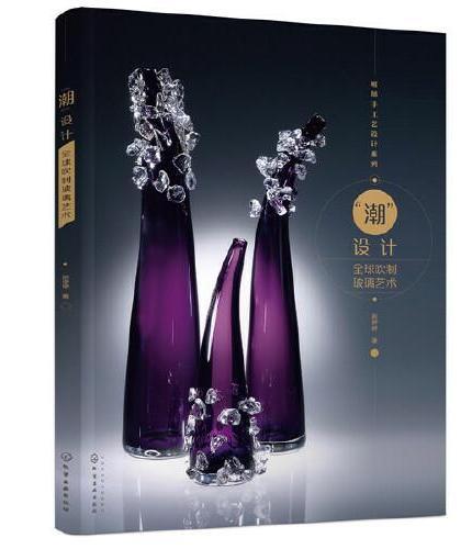 """""""潮""""设计——全球吹制玻璃艺术"""