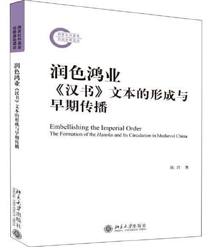 润色鸿业:《汉书》文本的形成与早期传播