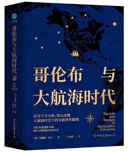 哥伦布与大航海时代:描绘全新世界版图,揭开全球化时代序幕,哥伦布改变世界格局的旅程。