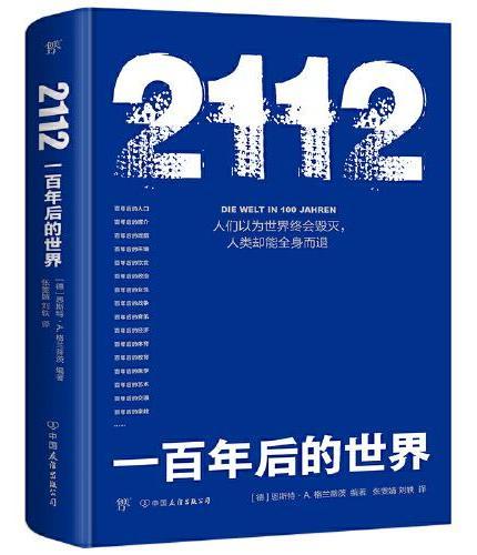 2112:一百年后的世界(21个重大领域,21位权威专家,全景式呈现人类未来世界)