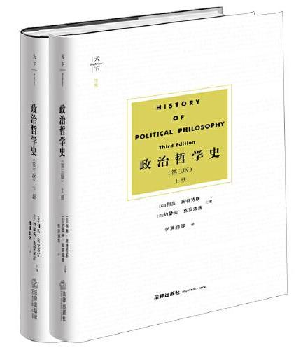 政治哲学史(第三版 上下)