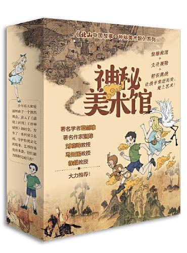 神秘美术馆(全三册)《清明上河图谜案》《洛神传奇》《大唐奇遇记》探秘历史文化现场,解码中国古典名画
