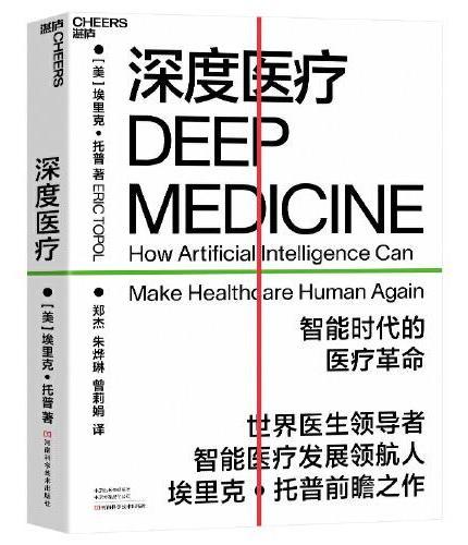 深度医疗:看深度医疗如何引发医疗领域8大变革