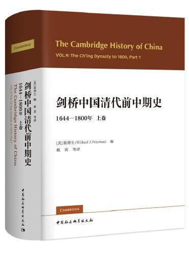 剑桥中国清代前中期史.上卷:1644-1800年(西方史学界对清史研究的扛鼎之作)
