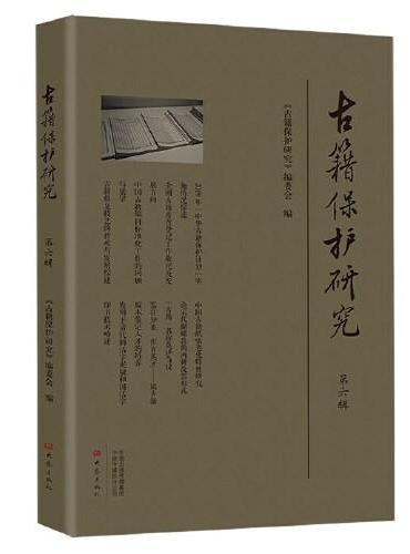 古籍保护研究(第六辑)