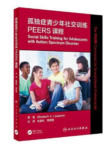 孤独症青少年社交训练PEERS课程(翻译版)