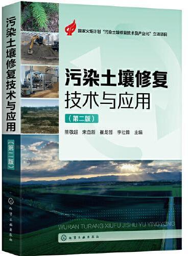 污染土壤修复技术与应用(第二版)