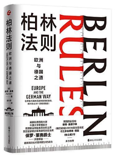 柏林法则欧洲与德国之道