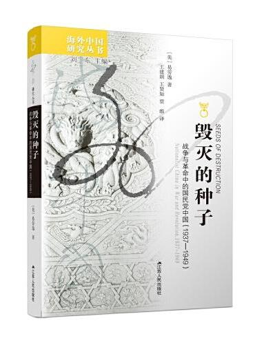 海外中国研究·毁灭的种子:战争与革命中的国民党中国(1937-1949)