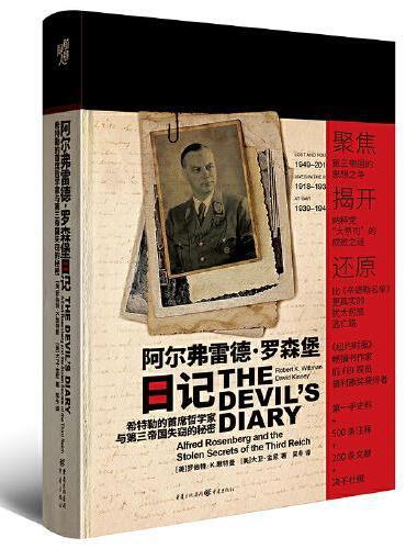 阿尔弗雷德·罗森堡日记 : 希特勒的首席哲学家与第三帝国失窃的秘密