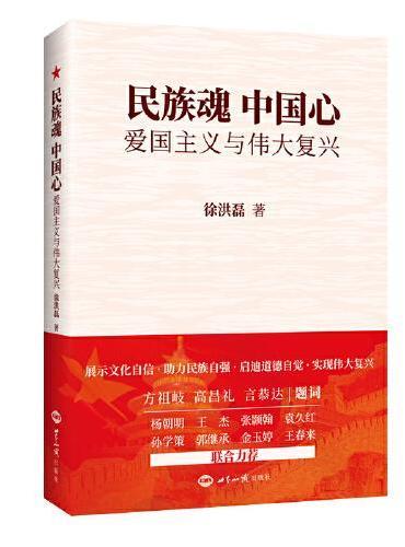 民族魂·中国心 : 爱国主义与伟大复兴