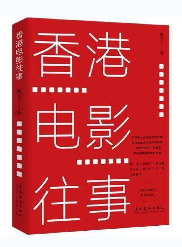 香港电影往事