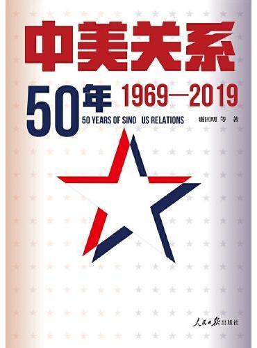 中美关系50年:1969—2019