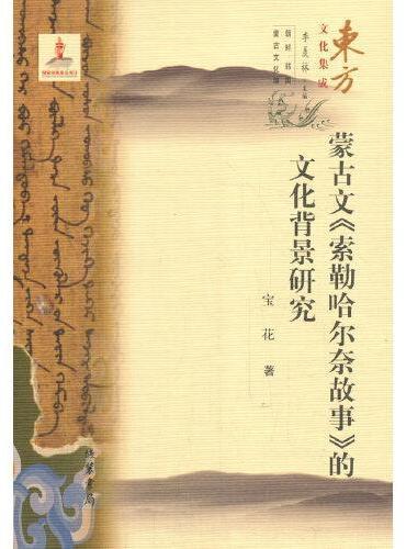 蒙古文《索勒哈尔奈故事》的文化背景研究--东方文化集成