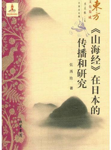 《山海经》在日本的传播和研究--东方文化集成