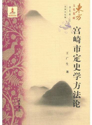 宫崎市定史学方法论 --东方文化集成