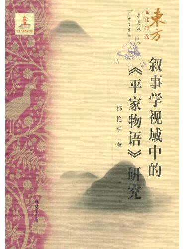 叙事学视域中的《平家物语》研究--东方文化集成
